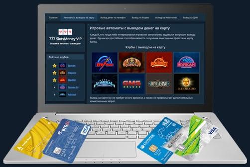 Получение денег от игровых атвоматов с карты