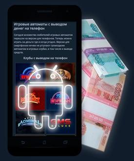 Деньги и Android смартфон
