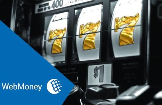 Вывод денег на Webmoney